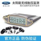 福特/Ford 太阳能内置 汽车胎压监测 轮胎检测仪器tpms无线【内置】
