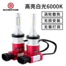 【限时包安装】迈酷势/MARKCARS V5 汽车LED大灯 改装替换 H11 6000K 一对装 白光【下单请备注近光或远光灯】