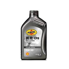 壳牌/Shell 美国鹏致PENNZOIL CP8 特级全合成润滑油 5W-30 SN 1L