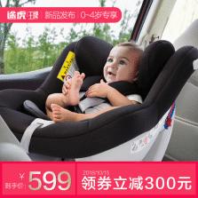 途虎王牌 萌萌虎V103A 汽车儿童安全座椅0-4岁新生儿适用 正反向安装 车载安全带固定 (贵族黑)【宝得适制造商制造】