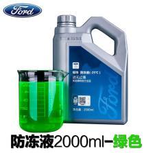 福特/Ford -25℃长效防冻液 汽车发动机防冻液【绿色】