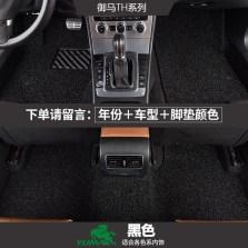 御马(yuma) 汽车丝圈脚垫 五座 专车专用汽车脚垫 【TH系列黑】