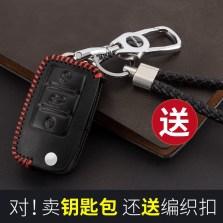 乔氏 专车专用牛皮钥匙包 汽车钥匙套 真皮 大众现代日产丰田本田瑞虎 红色压线