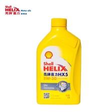 【正品授权】壳牌/Shell 喜力矿物机油HX5 5W-30 SN级 黄壳 1L