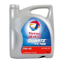 【正品行货】道达尔/Total 快驰7000半合成机油 5W-40 SN级(4L装)