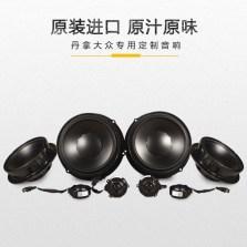 【免费安装】丹拿DYNAUDIO SURPAX V17 大众专车专用汽车音响 全车八扬声器无损安装