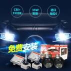欧司朗/OSRAM 大灯改装升级套餐 免费安装 进口CBI+5500K氙气灯+进口35W安定器+进口海拉6透镜+专业改装