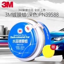 3M PN39588 水晶镀膜蜡(深色车版)【镀膜打蜡 一步到位 深浅车漆 不同打造】
