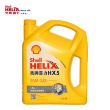 【正品授权】壳牌/Shell 喜力矿物机油HX5 5W-30 SN级 黄壳 4L