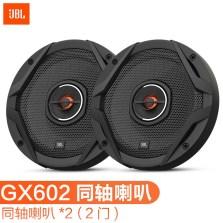 美国JBL汽车音响改装  6.5英寸车载扬声器 双门同轴汽车音响【GX602同轴喇叭】