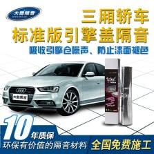 大能隔音 引擎盖 减震降噪 保养改装【轿车标准版 】