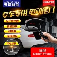 【免费安装】天蝎部落 电动尾门【2016款及之后车型】起亚KX5