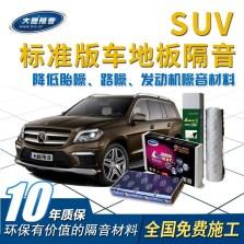 大能隔音 车地板 减震降噪 保养改装 【SUV 标准版】