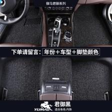 御马(yuma)汽车丝圈脚垫 五座 专车专用汽车脚垫 各车均可定制脚垫【君御系列 黑色】