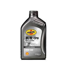 壳牌/Shell 美国鹏致PENNZOIL CP8 特级全合成润滑油 5W-40 SN 1L
