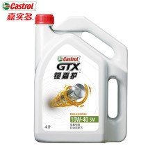 【品牌直供】嘉实多/Castrol 银嘉护矿物机油 10W-40 SM级(4L装)