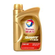 【正品行货】道达尔/Total 快驰9000全合成机油 5W-40 SN级(1L装)
