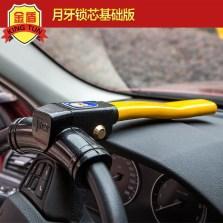 【新品特惠】金盾 方向盘锁 T型锁 月牙锁芯 通用型防盗锁 防盗设备(CM-0936)