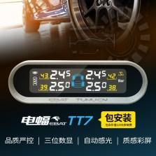 【包安装】铁将军同厂定制 太阳能胎压监测器 电蝠TT7 内置款