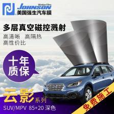 强生 云影 多层真空磁控溅射 云影85+云影20 全车贴膜 SUV/MPV【深色】【全国包施工】