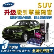 大能隔音 引擎盖 减震降噪 保养改装 【SUV 升级版】