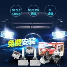 【免费安装】欧司朗D3 CLC大灯改装套装 PL透镜+欧司朗D3 CLC+国产D3 35W安定+高低压线+灯卡+变光线