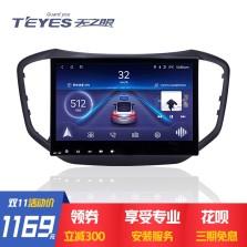 天之眼 奇瑞瑞虎5/风云2/瑞虎3/艾瑞泽5 高通骁龙4核 ADAS行车辅助 GPS大屏智能车机导航一体机  wifi版+2.5D屏