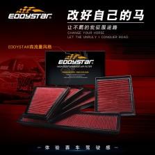 EDDY高流量风格进气改装汽车空气湿性滤清器滤芯格空滤提升动力