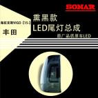台湾秀山 尾灯 免费安装 丰田 海拉克斯VIGO【15-】LED尾灯 熏黑款 原装位LED尾灯总成