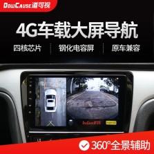 【免费安装】道可视4G大屏智能车机导航安卓大屏(不含全景)
