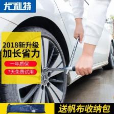 尤利特 汽车轮胎十字扳手 加长多功能应急换轮胎工具套装YD-1325
