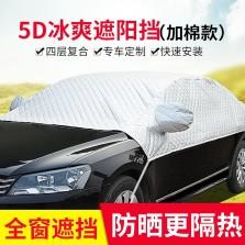 逸卡 汽车全车窗遮阳帘夏季防晒隔热车衣专车专用遮阳挡