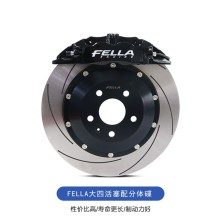 【免费安装】FELLA Racing 后轮FELLA四活塞FELLA*345x30碟    四活塞套装