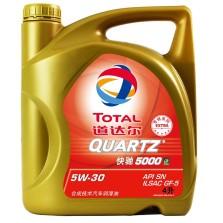 【正品授权】道达尔/Total 快驰5000 EXTRA 合成机油5W-30/GF-5 SN 4L