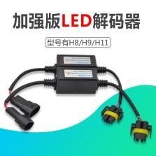 LED 专用解码器 H11/H8/H9