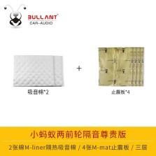 小蚂蚁/BULLANT 两前轮隔音尊贵版(两张棉M-liner隔热吸音棉,4张M-mat止震板  82*46  三层)