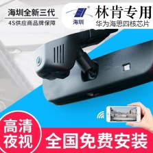 海圳 林肯MKC/MKS/MKT/MKX/MKZ/大陆/领航员 第三代专车专用隐藏式行车记录仪 原厂高清夜视 单镜头