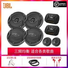 美国JBL汽车音响改装 6.5英寸车载扬声器 四门喇叭【GTO殿堂级|6喇叭套装】