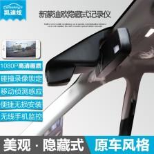 凯迪炫 福特新蒙迪欧/翼虎/锐界/金牛座/福睿斯  隐藏式行车记录仪 单镜头
