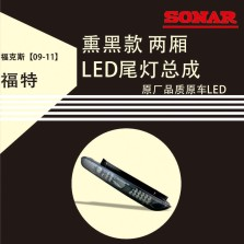 台湾秀山 尾灯 免费安装 福特 福克斯【09-11】两厢LED尾灯 熏黑款 原装位LED尾灯总成