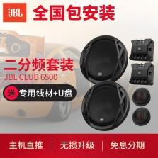 【限时包安装】美国哈曼JBL汽车音响CLUB6500C两门6.5英寸2分频高音头+中低音喇叭组合前门通用车载扬声器改装升级【臻享高低音套装】