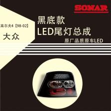台湾秀山 尾灯 免费安装 大众 高尔夫4【98-02】LED尾灯 黑底款 原装位LED尾灯总成