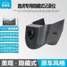凯迪炫 路虎专用 极光 揽胜运动版 星脉 发现神行 隐藏式行车记录仪 单镜头