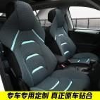 【旷虎雅鞍联合定制】专车专用座套 动感运动风面料座垫 湖蓝
