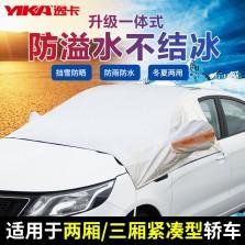 逸卡汽车雪挡冬季防霜防冻罩前挡玻璃遮阳挡四季通用车衣SUV款