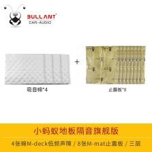 小蚂蚁/BULLANT 地板隔音旗舰版(四张棉M-deck低频声障,8张M-mat止震板  82*46 三层)