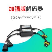 LED 专用解码器 9005/9006/9012