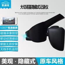 凯迪炫 JEEP吉普 大切诺基/自由光/指南者 专用隐藏式行车记录仪 单镜头