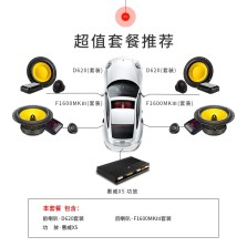 中国惠威汽车音响改装 6.5英寸车载扬声器 四门喇叭+功放套餐【D620 +F1600MKⅢ+X5】