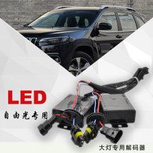 LED 自由光专用解码器9012
